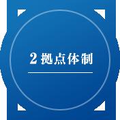 3拠点体制